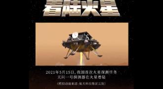 [MAJ 15 / 05 – 02 : 39]Tianwen-1 : le rover Zhurong s'apprête à atterrir sur Mars ! (7 minutes de terreur…)